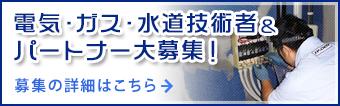 電気・ガス・水道技術者&パートナー大募集!
